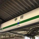 甲府駅周辺のグルメスポット5選。人気のお店は失敗しません。