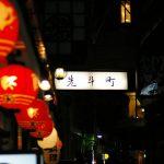 先斗町の風情あふれる人気店20選