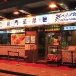 香港版ファミレス!?茶餐廳へようこそ!