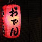 三ヶ森駅周辺で人気の居酒屋5選。楽しいお酒を飲みに行こう