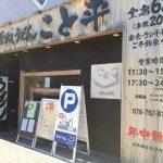 新長田駅周辺で人気の居酒屋5選。一杯いっとく?おすすめ店に行ってみよう