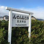 湯田温泉の居酒屋14選!おすすめはここ!情緒あふれる地元のお店です。